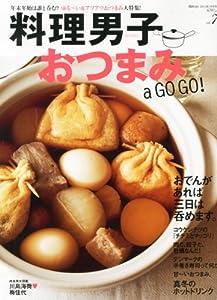 dancyu2013年1月号別冊 料理男子vol.7「おつまみ a GO GO !」