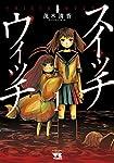 スイッチウィッチ(1) (ヤングチャンピオン・コミックス)