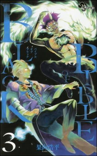 BIBLE OF BLACK 3 (少年サンデーコミックス)