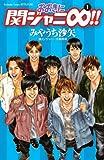 おおきに関ジャニ∞!!(1) (講談社コミックスフレンド B)