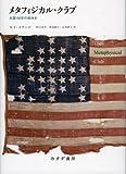 メタフィジカル・クラブ――米国100年の精神史