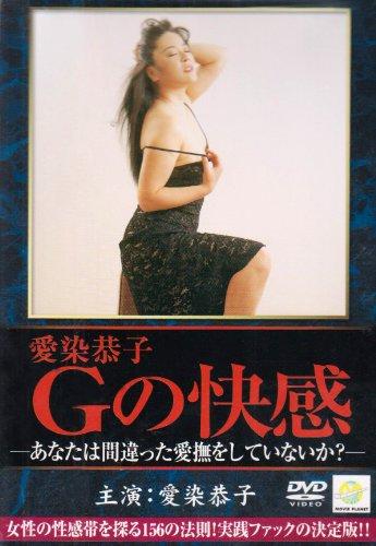 愛染恭子Gの快感 [DVD]