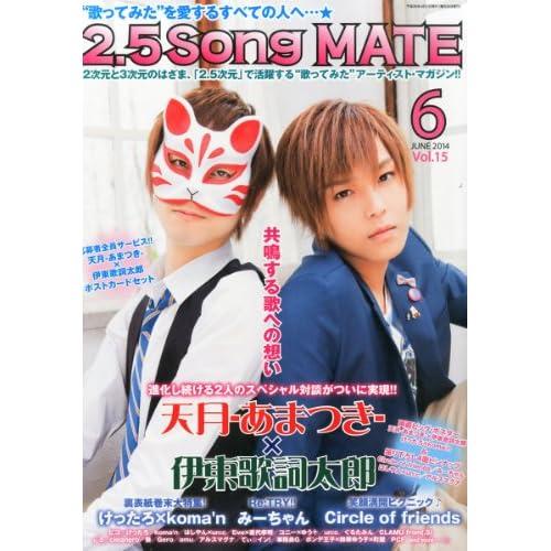 2.5 SONG MATE (ニコソンメイト) 2014年 06月号