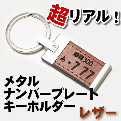 メタルナンバープレート・キーホルダー【レザー】愛車のナンバーを彫刻!(ブラウン)