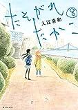 たそがれたかこ(8) (BE・LOVEコミックス) -