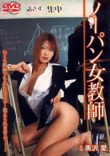 ノーパン女教師 [DVD]