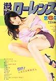 漫画ローレンス 2012年 06月号 [雑誌]