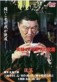 実録・竹中正久の生涯 荒らぶる獅子 後篇 [DVD]