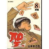 聖―天才・羽生が恐れた男 (8) (ビッグコミックス)