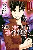 金田一少年の事件簿R(10) (週刊少年マガジンコミックス)