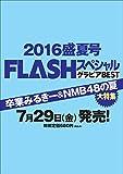 FLASHスペシャル グラビアBEST2016盛夏号 (FLASH増刊)