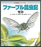 ファーブル昆虫記 せみ (科学絵本ライブラリー)