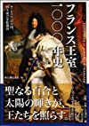 フランス王室一〇〇〇年史 (ビジュアル選書)