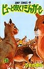 ピューと吹く!ジャガー 第16巻 2009年02月04日発売
