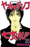 ヤマトナデシコ七変化 (28) (講談社コミックス別冊フレンド)