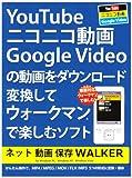 ネット 動画 保存 WALKER