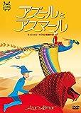 アズールとアスマール[DVD]