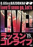 【早期予約購入特典付き】ラッスンゴレライブ (オリジナルA4クリアファイル) [DVD]