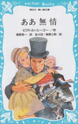 ああ無情 (講談社青い鳥文庫 (134‐1))