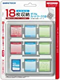 3DS/DSカード用ケース『ダブルカードケース18(クリア)』