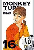 モンキーターン 16 (小学館文庫)