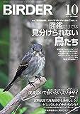BIRDER(バーダー)2016年10月号 図鑑だけでは見分けられない鳥たち