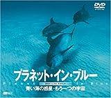 プラネット・イン・ブルー 青い海の惑星・もうひとつの宇宙 [DVD]