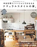 中古住宅リノベーションでかなえるナチュラルスタイルの家 (私のカントリー別冊 Come Home!HOUSING 3)