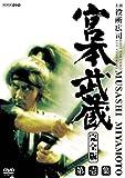 宮本武蔵 完全版 Vol.1 [DVD]