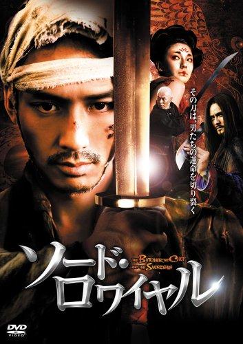 ソード・ロワイヤル [DVD]