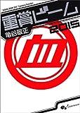 重賞ビーム 2015 (サラブレBOOK)