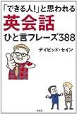 「できる人!」と思われる 英会話ひと言フレーズ388