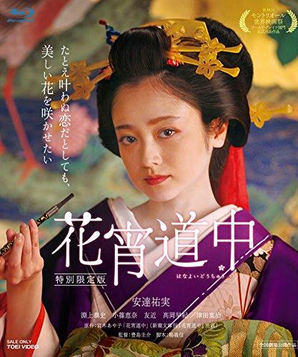 花宵道中 特別限定版 [Blu-ray]