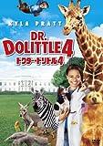 ドクター・ドリトル4 [DVD]