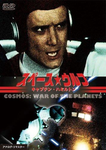 スペース・ウルフ キャプテン・ハミルトン [DVD]