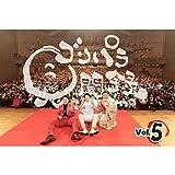 ゴリパラ見聞録 DVD Vol.5