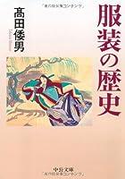 服装の歴史 (中公文庫)
