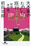 大木家のたのしい旅行 新婚地獄篇 (幻冬舎文庫)