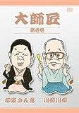 大師匠 第壱巻 [DVD]