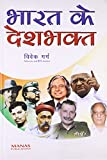 img - for Bharat Ke Deshbhakt book / textbook / text book