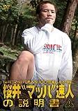 桜井速人の説明書 [DVD]
