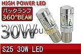 Nissan キャラバン/ホーミー S61.9~H2.7 E24 ハイパワーLED バックランプ S25シングル 30W 2個セット
