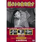 誰よりも金を愛す(DVD)   KHD-014