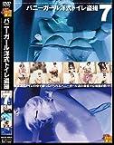 バニーガール洋式トイレ盗撮7 [DVD]
