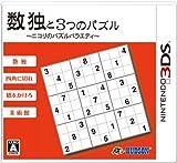数独と3つのパズル~ニコリのパズルバラエティ~