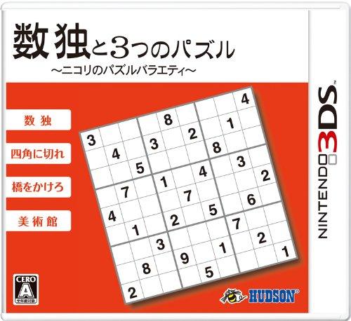 【ゲーム 買取】数独と3つのパズル?ニコリのパズルバラエティ?