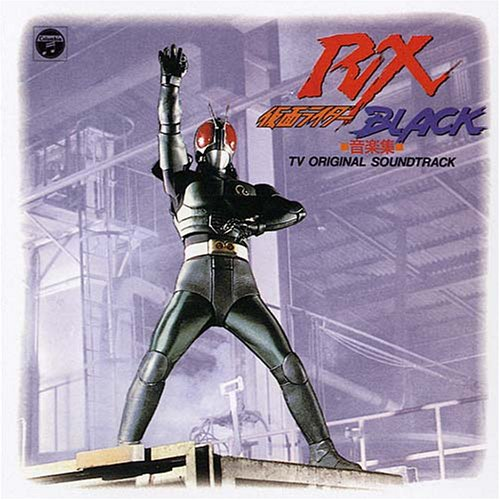 Kamen Rider Black Rx: Music Collection [IMPORT] [SOUNDTRACK]
