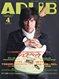 ADLIB ( アドリブ ) 2010年 04月号 [雑誌]