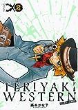 テリヤキウエスタン-史上最凶の無法都市 2 (Gファンタジーコミックス)