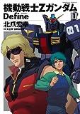 機動戦士Zガンダム Define(1)<機動戦士Zガンダム Define> (角川コミックス・エース)